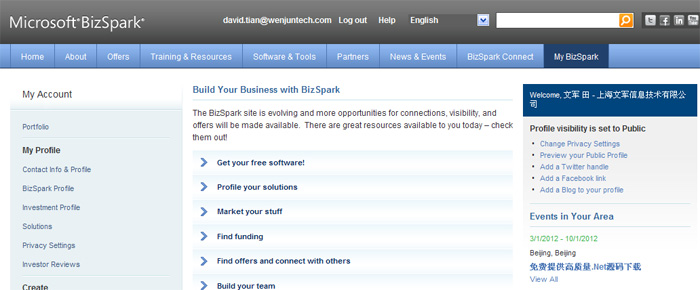祝贺文军信息成功加入 Microsoft BizSpark 计划