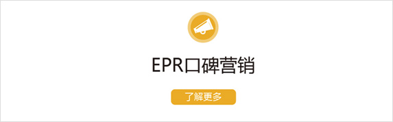EPR口碑营销