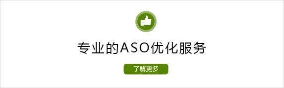 专业的ASO优化服务