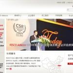 上海文军信息为外企德科提供网站营销服务