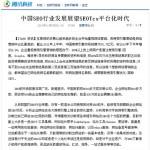 腾讯报道:中国SEO行业发展展望SEOTcs平台化时代