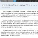 搜狐报道:百度清理医药关键词 SEOTcs平台受益