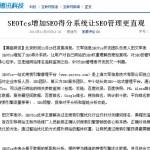 腾讯报道:SEOTcs增加SEO得分系统让SEO管理更直观