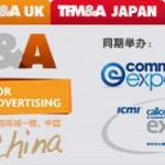 优雅碰撞—文军信息与TFMA China 2013