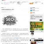 《企业家杂志》报道:SEO的命运掌握在别人手中