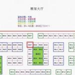 文军信息受邀2012第二届梅花网传播业大展