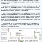 搜狐报道:文军信息受邀2012第二届梅花网传播业大展