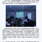新浪报道:文军信息与宝冶集团召开SEO交流会议