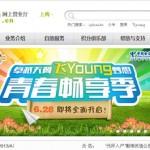 上海电信之排名、流量提升的秘密