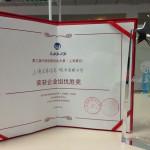文军信息在第三届创业大赛中再次创下辉煌战绩