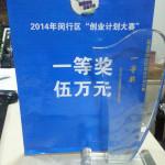 创业计划大赛,文军信息荣获一等奖的好成绩