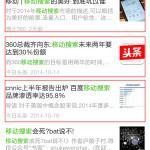 微信搜索新时代,开启站外搜索功能@grace