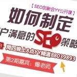 【SEO创新会YY公开课第2期】如何制定客户满意的SEO策略