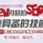 【SEO创新会YY公开课第一期】拿2W月薪的SEO人应具备的技能