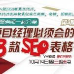 【YY公开课第3期】SEO项目经理必须会的8款表格