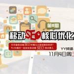 【YY公开课第6期】移动SEO核心优化技巧
