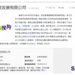 搜狗推新版企业百科服务 专属特权助力企业品牌管理