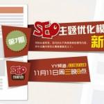 【YY公开课第7期】SEO主题优化模型的新理念