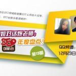 【QQ公开课第十三期】气质御姐对话爆老师:2015年SEO年度盘点!
