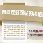 【QQ公开课第十四期】如何做好网站的内链建设