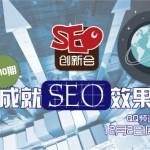 【QQ公开课第十期】技术成就SEO效果起飞