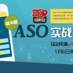 【QQ公开课第十五期】ASO实战分享