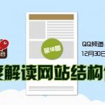 【QQ公开课第十六期】深度解读网站结构优化