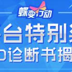 SEO创新会爆老师荣获蝶变行动特别奖