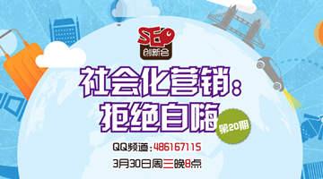 第二十期_SEO创新会