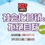【QQ公开课第二十期】社会营销如何 拒绝自嗨