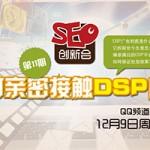 如何亲密接触DSP广告