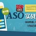 ASO实战分享