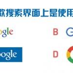 趣味选择题 看看你对搜索营销真的了解吗?
