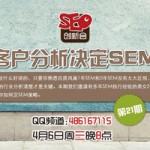 【第21期公开课】行业客户分析决定SEM策略