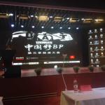 文军营销赞助中国好BP第三季路演大赛
