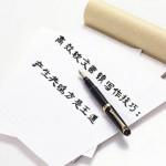 高效软文推广写作技巧
