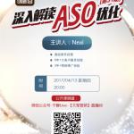 SEO创新会第31期公开课提前看!