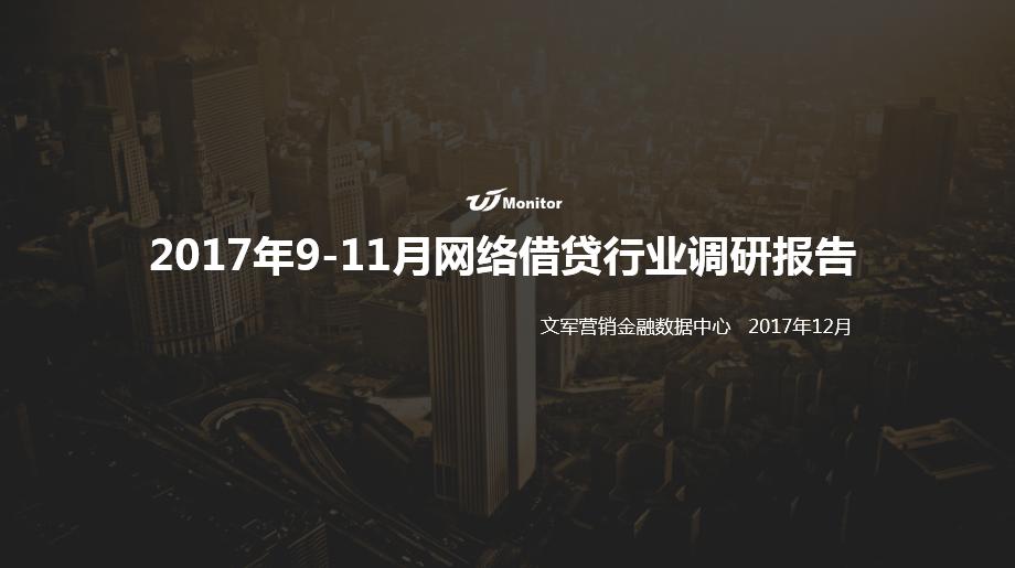 文军营销2017年9-11月网络借贷行业营销调研报告