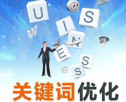 关键词优化的好处有哪些?有哪些SEO关键词优化的技巧?