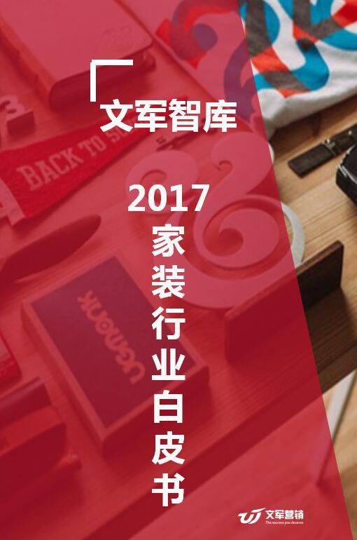 文军智库-2017 家 装 行 业 白 皮 书