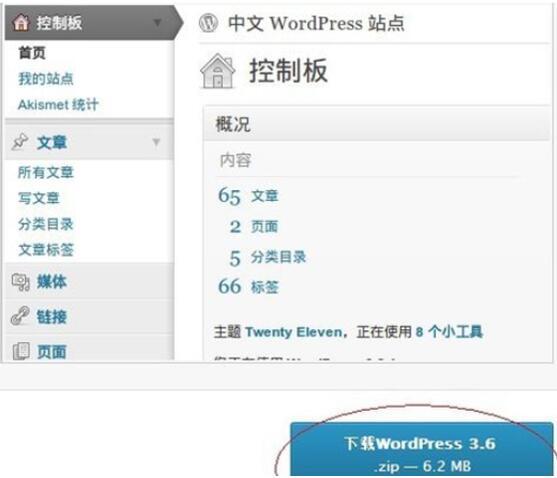 wordpress安装教程  wordpress如何安装
