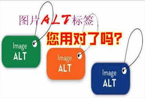 alt标签是什么意思 alt标签怎么加