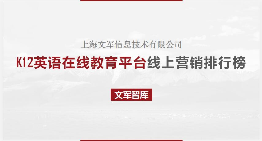 文军智库-K12英语在线教育平台线上营销排行榜