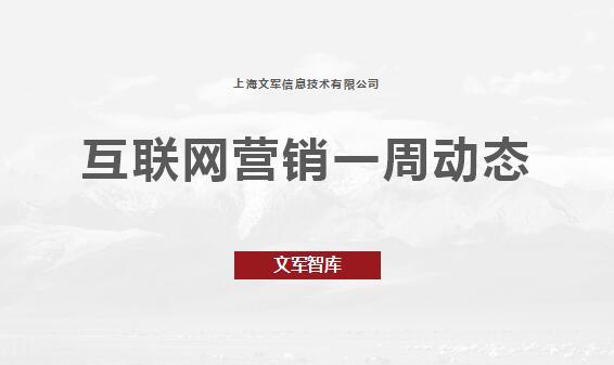文军智库:互联网营销一周动态