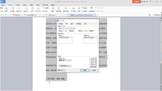 word文档怎么排版 word文档排版方法