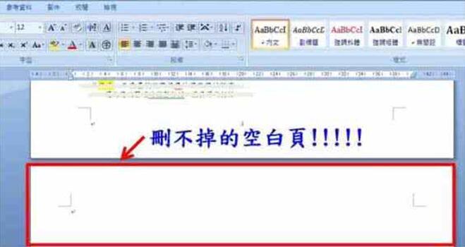 word怎么删除空白页面 word删除空白页的方法介绍