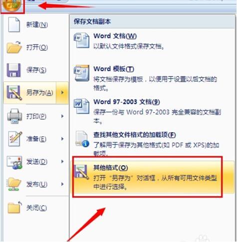 word转化为pdf word转化为pdf的步骤是什么