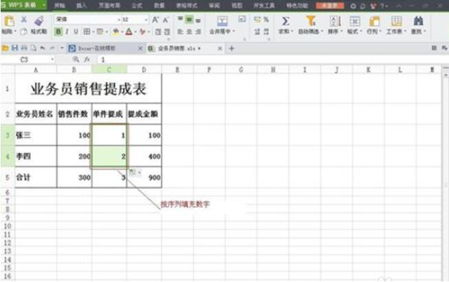 wps表格的基本操作 如何高效的利用wps表格