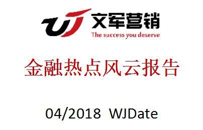 文军智库-4月金融热点风云报告