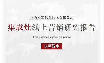 文军智库-集成灶线上营销研究报告